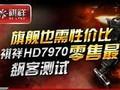 旗舰也需性价比 零售最低 祺祥HD7970飙客测试