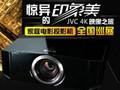 惊异的印象美 JVC 4K映像之旅 家庭电影投影机全国巡展