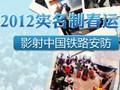 看2012实名制春运影射中国铁路安防