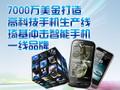 琦基冲击智能手机第一品牌