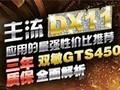 主流DX11应用的最强性价比推荐 三年质保,双敏GTS450全面解析