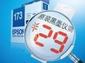 29元原装墨盒震撼登场 爱普生ME系列第三代学生机上市