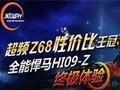 超频Z68性价比王冠 全能悍马HI09-Z终极体验