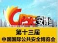 【深圳安博会2011】第13届CPSE中国国际社会公共安全博览会精彩看点