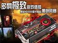 多屏极致游戏体验景钛HD5000显卡掀起黑色风暴