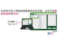 节省流量 PC/Mac端诺基亚Ovi地图加载器