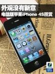 外观没有新意 电信版苹果iPhone 4S图赏