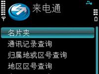 来电+短信拦截 Android版来电通V1.1发布